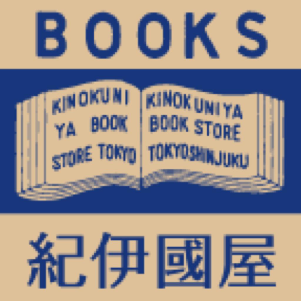 紀伊國屋書店Kinoppy